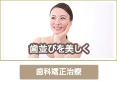 歯科矯正治療
