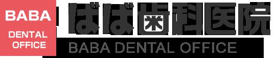 甲府の歯医者 ばば歯科医院 – インプラント治療